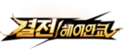 파일:SSL_KR_LOG.png