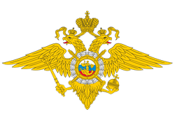 파일:1280px-Emblem_of_the_Ministry_of_Internal_Affairs.svg.png