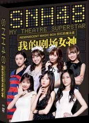 파일:SNH48 My Theater Superstar.jpg