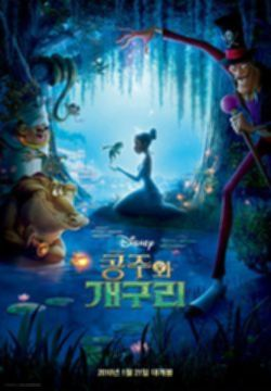 파일:the princess and the frog.jpg