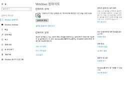 파일:windows 10 update.jpg