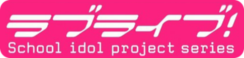 파일:러브 라이브! School idol project series.png