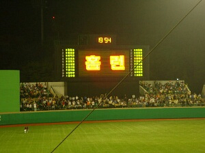 파일:KIA TIGERS HOME RUN.png