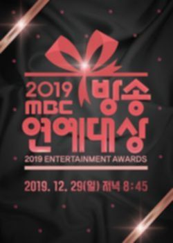 파일:2019 mbc entertain.jpg