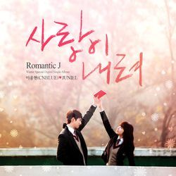 파일:JUNIEL-Romantic-J-1000x1000.jpg