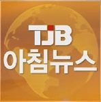 파일:TJB MORNING NEWS.jpg