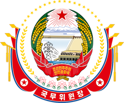 파일:657px-Emblem_of_the_Chairman_of_the_State_Affairs_Commission_of_North_Korea.svg.png