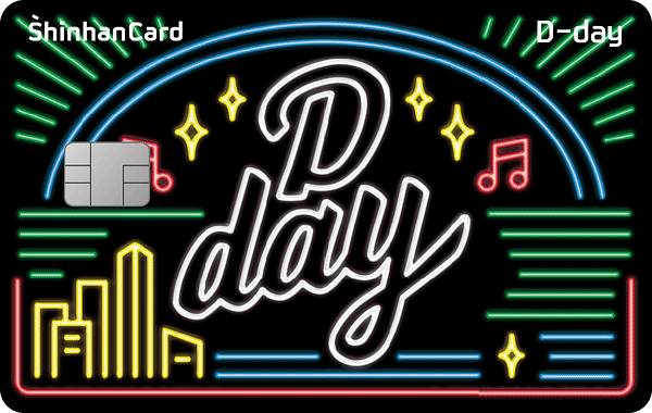 파일:ShinhanCard D-day.png