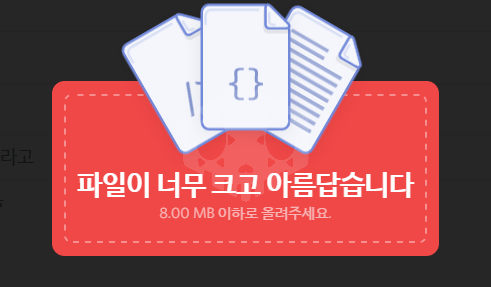 파일:FILEISBIGANDBEAUTIFUL.png