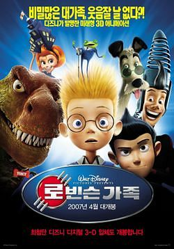 파일:meet the robinsons.jpg