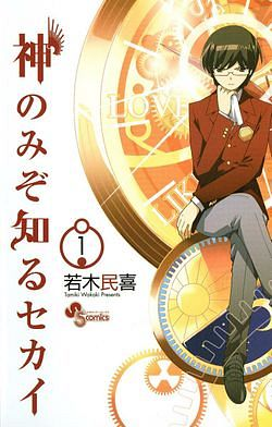 파일:The World God Only Knows Cover(01).jpg