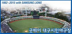 파일:2015_good_bye_daegu.citizen.baseballpark.jpg