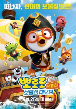 파일:pororo 5 movie.jpg