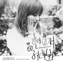 파일:JUNIEL-I-think-I'm-in-love-1000x1000.jpg
