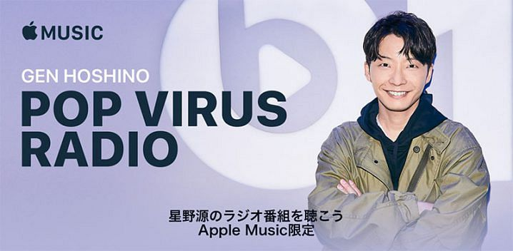 파일:190830applemusichoshinogen-718x352.jpg