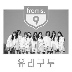 파일:fromis-cover-art-glass-shoes.jpg