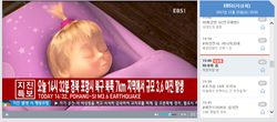 파일:earthquake_ebs.png