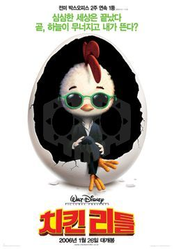 파일:chicken little.jpg