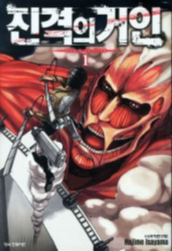 파일:Attack on Titan Cover(01).jpg