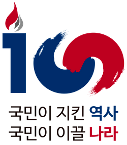파일:March 1st Independence Movement_100years_bi.png