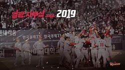 파일:2019_wyverns_slogan.jpg