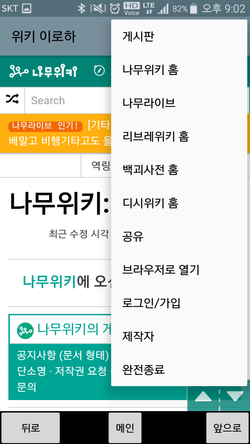 파일:Screenshot_2017-01-19-21-02-43.png