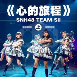 파일:snh48teamsii_6th_stage.jpg