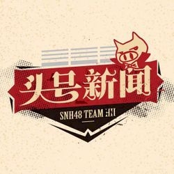 파일:snh48teamhii_5th_stage.jpg