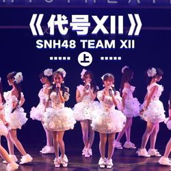 파일:snh48teamxii_2nd_stage.jpg