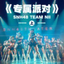 파일:snh48teamnii_5th_stage.jpg