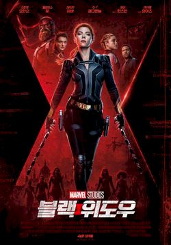 파일:Black Widow Official Poster1.jpg