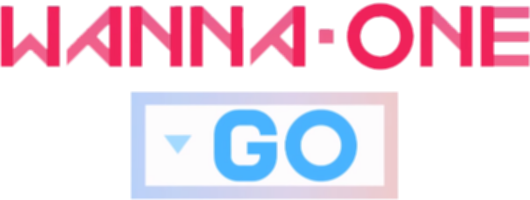 파일:WANNA ONE GO.png