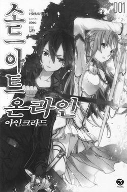 파일:SWORD ART ONLINE Cover(01).jpg