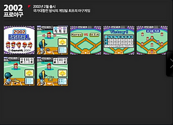 파일:gamevil2002bbss.png