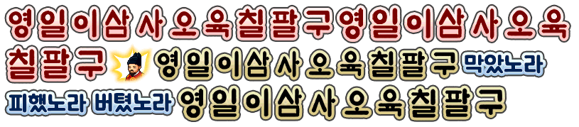 파일:external/orangemushroom.files.wordpress.com/korean-damage-skin.png