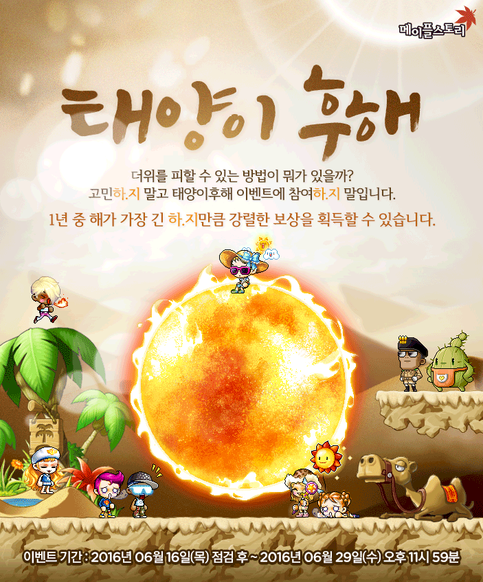 파일:external/orangemushroom.files.wordpress.com/sun-solstice.gif
