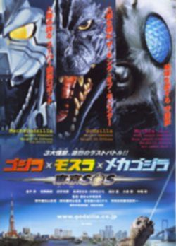 파일:external/images.moviepostershop.com/godzilla-mothra-mechagodzilla-tokyo-sos-movie-poster-2003-1020433266.jpg