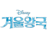 파일:external/disney.co.kr/fW2E16bV.png