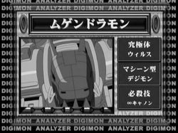 파일:external/wikimon.net/Digimon_analyzer_da_mugendramon_jp.jpg
