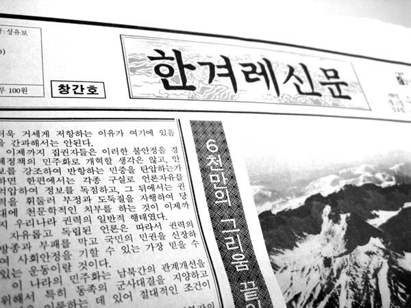 파일:external/www.journalist.or.kr/17500_11658_4548.jpg