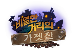 파일:external/kr.battle.net/logo@2x.png