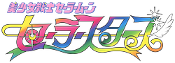 파일:external/orig10.deviantart.net/sailormoon_sailorstars_logo_by_bleuette-d30efle.png