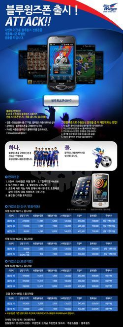 파일:external/www.bluewings.kr/20100316_view(2)(2).jpg