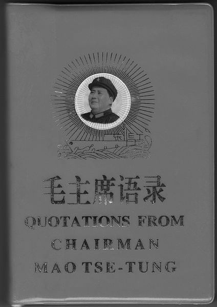 파일:external/upload.wikimedia.org/424px-Quotations_from_Chairman_Mao_Tse-Tung_bilingual.jpg