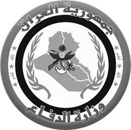 파일:external/upload.wikimedia.org/Iraqi_minstry_of_defence_logo.jpg
