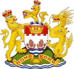 파일:external/upload.wikimedia.org/259px-Coat_of_arms_of_Hong_Kong_%281959-1997%29.svg.png