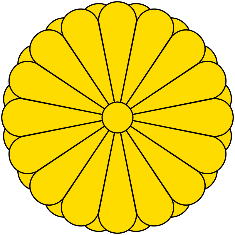파일:external/upload.wikimedia.org/800px-Imperial_Seal_of_Japan.svg.png
