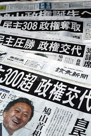 파일:external/upload.wikimedia.org/320px-Newspapers_of_Japan_20090831.jpg