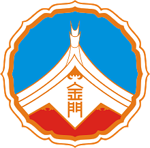 파일:external/upload.wikimedia.org/220px-Emblem_of_Kinmen_County.svg.png