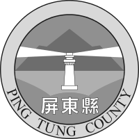 파일:external/upload.wikimedia.org/200px-Emblem_of_Pingtung_County.svg.png